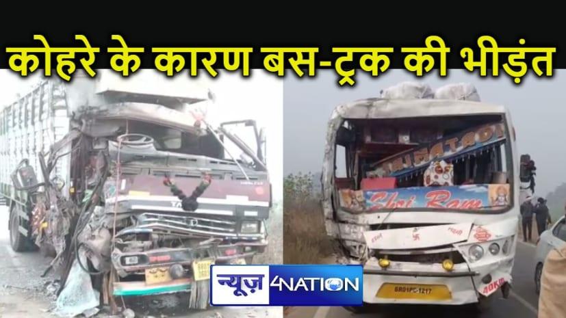 कोहरे का असर! यात्रियों से भरे बस से ट्रक की सामने से हुई टक्कर, कई लोग चोटिल