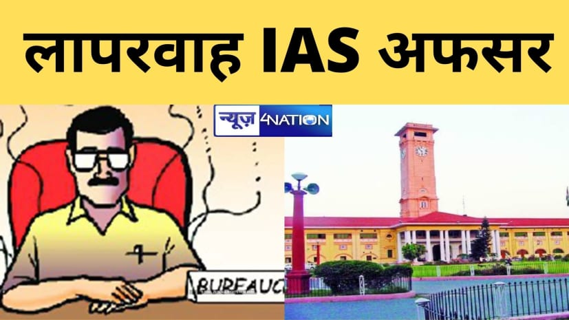 बिहार के 12 जिलों के DM समेत 20 IAS अफसर हैं लापरवाह, पब्लिक का काम क्या खाक करेंगे ?