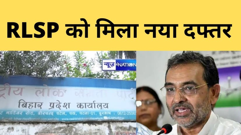 उपेंद्र कुशवाहा की RLSP को नीतीश सरकार ने दिया एक और झटका,वर्तमान दफ्तर को वापस लिया,नये दफ्तर का पता जानिए....