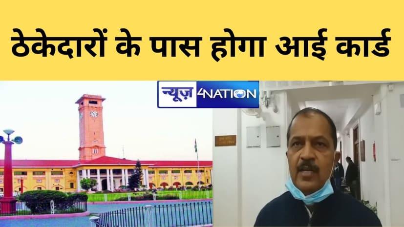 बिहार सरकार का बड़ा आदेश, ठेकेदारों को ठेका लेने से पहले करना होगा ये काम,जानें...