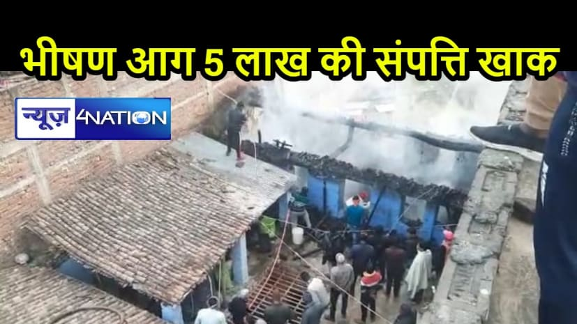 पटना सिटी के बाहरी बेगमपुर इलाके में एक मकान में लगी भीषण आग