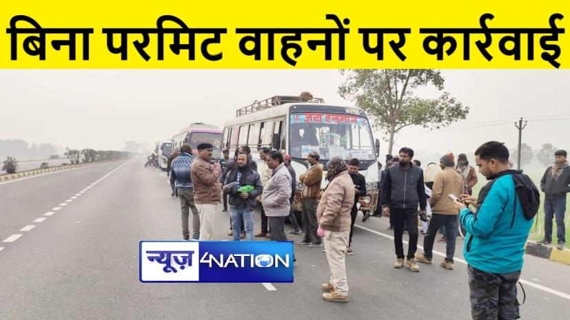राज्य में बिना परमिट चलनेवाले वाहनों पर हुई कार्रवाई, 70 गाड़ियों को किया गया जब्त