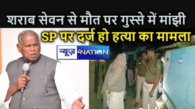 मांझी की पार्टी HAM ने CM नीतीश की शराबबंदी की खोली पोल, जहरीली शराबकांड वाले जिलों के SP पर दर्ज हो हत्या का मुकदमा