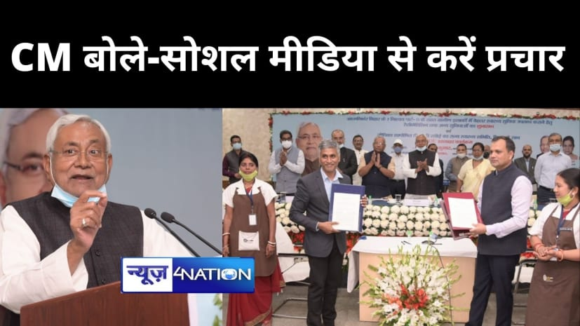 अलोकप्रिय! CM नीतीश को सरकारी सोशल मीडिया FB पर LIVE 100 लोग भी नहीं देखते, मुख्यमंत्री को 60 तो मंत्री को 50 लोग सुन रहे थे