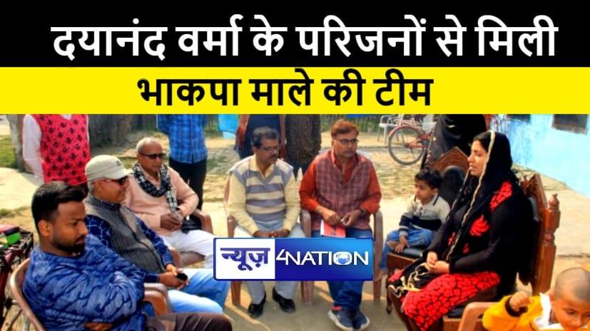 दयानंद वर्मा के परिजनों से मिली भाकपा माले की 5 सदस्यीय टीम, 24 फ़रवरी को धरना का किया एलान