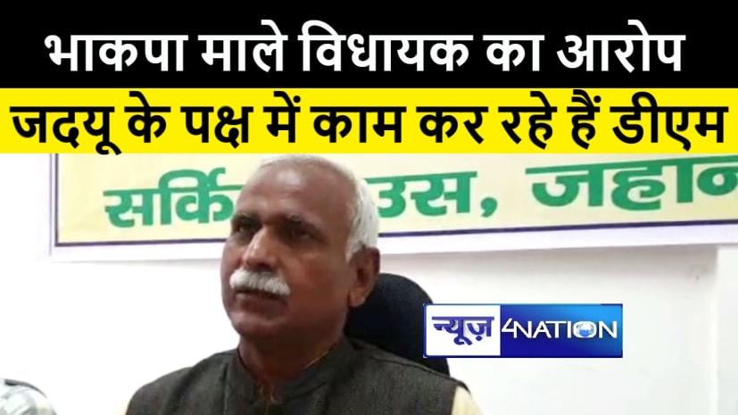 जदयू के पक्ष में काम कर रहे जहानाबाद डीएम, माले विधायक ने लगाया आरोप