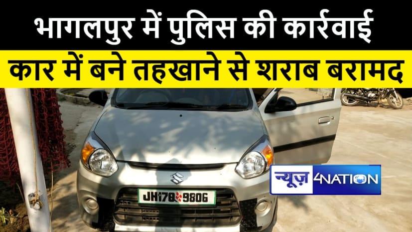 भागलपुर में शराब के साथ दो गिरफ्तार, आल्टो कार पुलिस ने किया जब्त