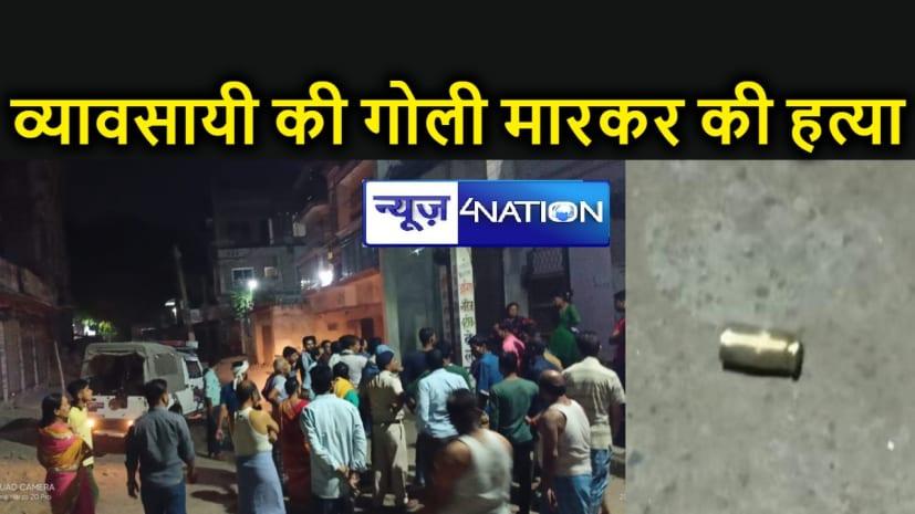 Bihar Crime :  दुकान से लौटे व्यावसायी की उनके घर के बाहर अपराधियों ने मारी गोली, बाइक से आए थे हत्यारे