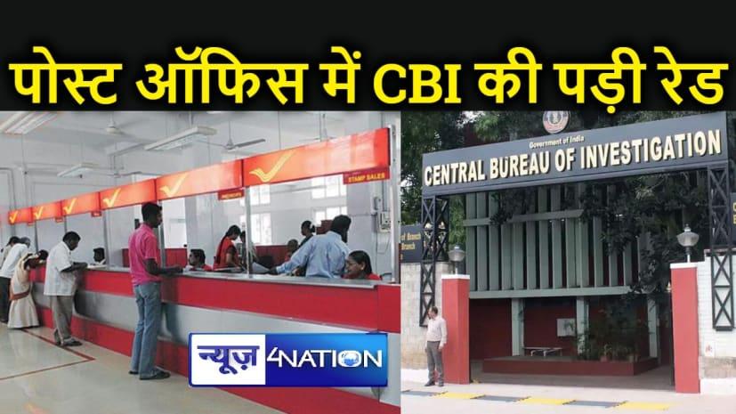 Bihar News : इस जिले तक पहुंची नवादा डाकघर घोटाले की आंच, जांच के लिए पहुंची सीबीआई की टीम