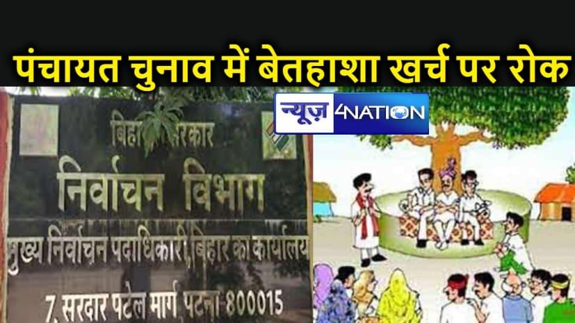 Bihar politics : पंचायत चुनाव में वोटरों को लुभाने के लिए पैसे नहीं उड़ा सकेंगे उम्मीदवार, निर्वाचन आयोग ने खिंच दी लकीर