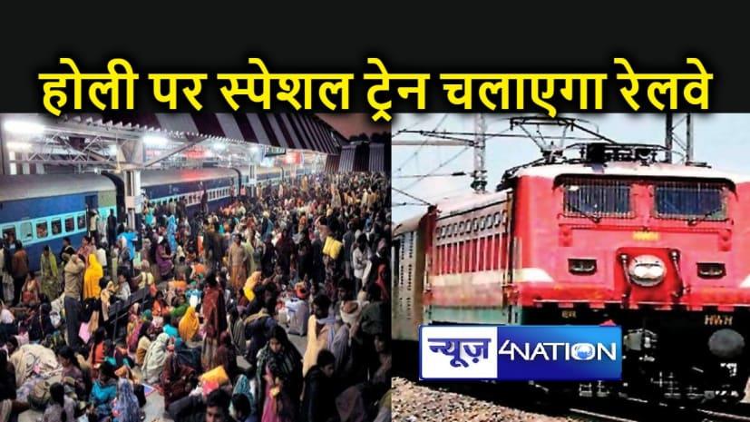 Bihar News : होली पर भीड़ को ध्यान में रखते हुए तीन जोड़ी स्पेशल ट्रेन,जानिए किस रूट से होकर गुजरेगी