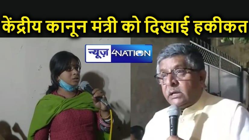 Bihar News : केंद्रीय कानून मंत्री के सामने ही महिलाओं ने खोल दी नल जल की सच्चाई, कहा - तीन दिन से नहीं किया स्नान, फिर जो हुआ....