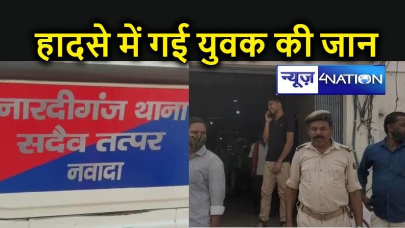 Bihar News : बच्चे के मुंडन कराने जा रहे युवक की सड़क दुर्घटना में हुई मौत, परिवार में मचा कोहराम
