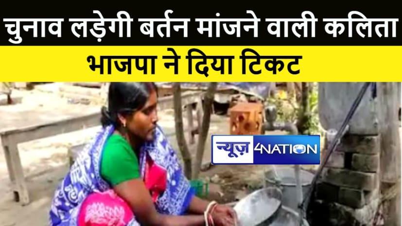 पश्चिम बंगाल में भाजपा के टिकट पर चुनाव लड़ेगी बर्तन मांजनेवाली कलिता, मालिकों से मांगी डेढ़ महीने की छुट्टी
