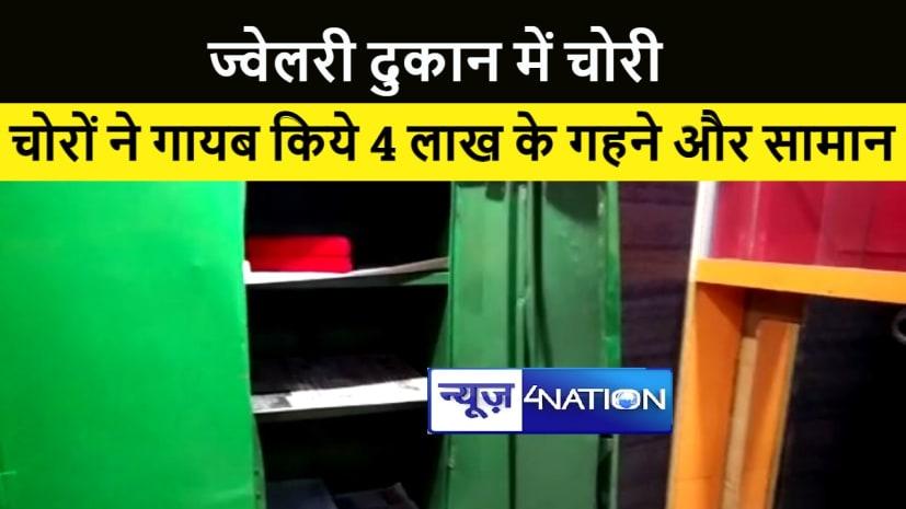 Sasaram News : ज्वेलरी दुकान से चोरों ने गायब किये 4 लाख के गहने, जांच में जुटी पुलिस