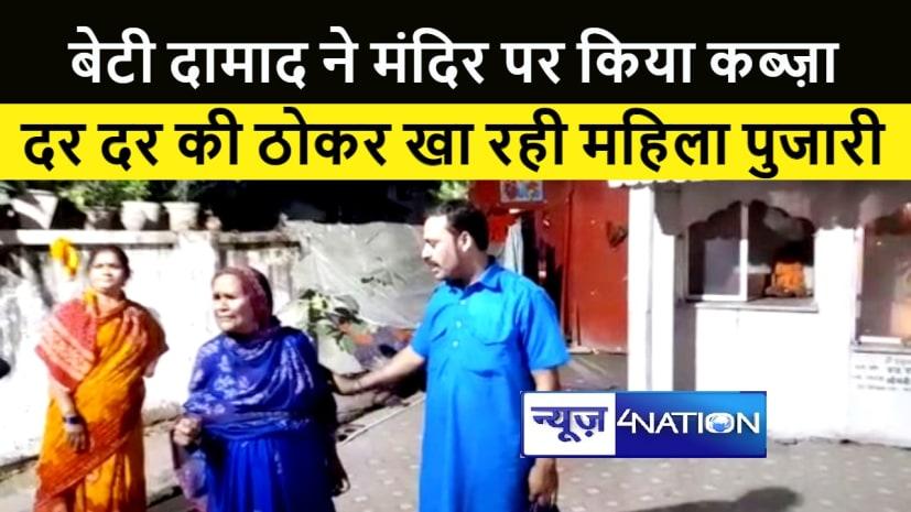 बेटी दामाद ने महिला पुजारी को मंदिर से किया बेदखल, दर दर की ठोकर खा रही माँ