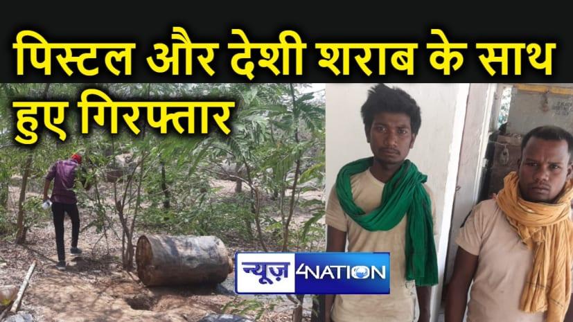 एक देसी कट्टा दो गोली व 20 लीटर महुआ शराब के साथ दो बदमाश गिरफ्तार