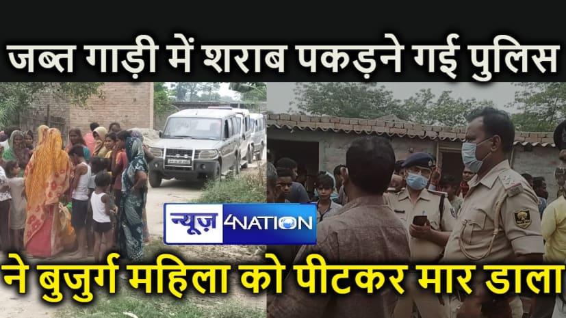 जब्त गाड़ी से शराब की छापेमारी करने गई पुलिस की दबंगई,  पिटाई से बुजुर्ग महिला की मौत, आक्रोशित ग्रामीणों ने किया घेराव