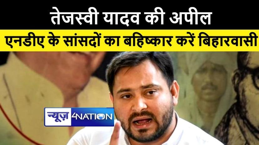 तेजस्वी यादव का बिहारवासियों से आह्वान, इन 48 सांसदों का करें बहिष्कार