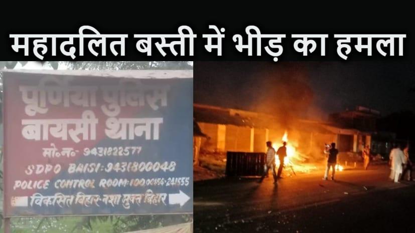 BIHAR NEWS : बदमाशों महादलित बस्ती में लगाई आग, चौकीदार की पीट-पीटकर की हत्या