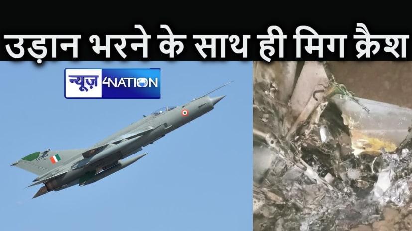 BREAKING NEWS : पंजाब में एयरफोर्स का मिग 21 फाइटर जेट हुआ दुर्घटनाग्रस्त, मचा हड़कंप