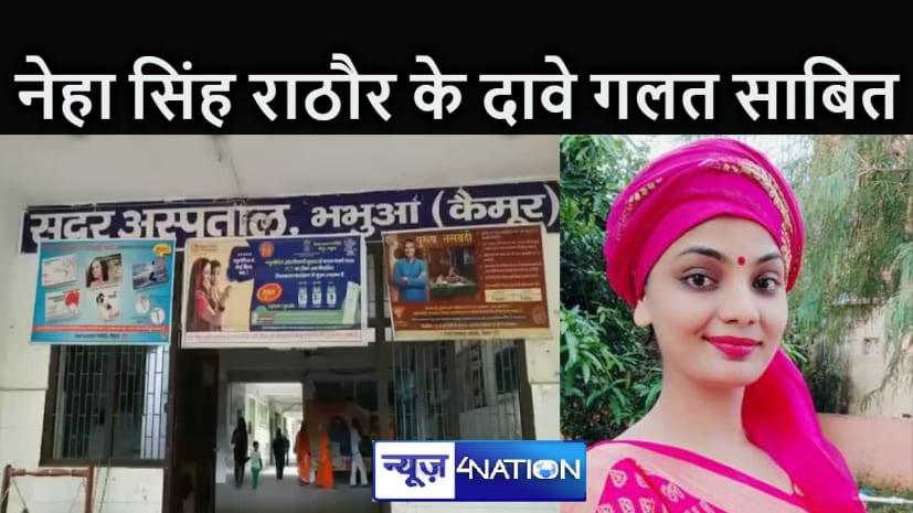 """BIHAR NEWS : """"बिहार में का बा"""" फेम फेस नेहा सिंह राठौर के दावों की मेडिकल टीम ने निकाली हवा, जानिए क्या कहा था गायिका ने"""