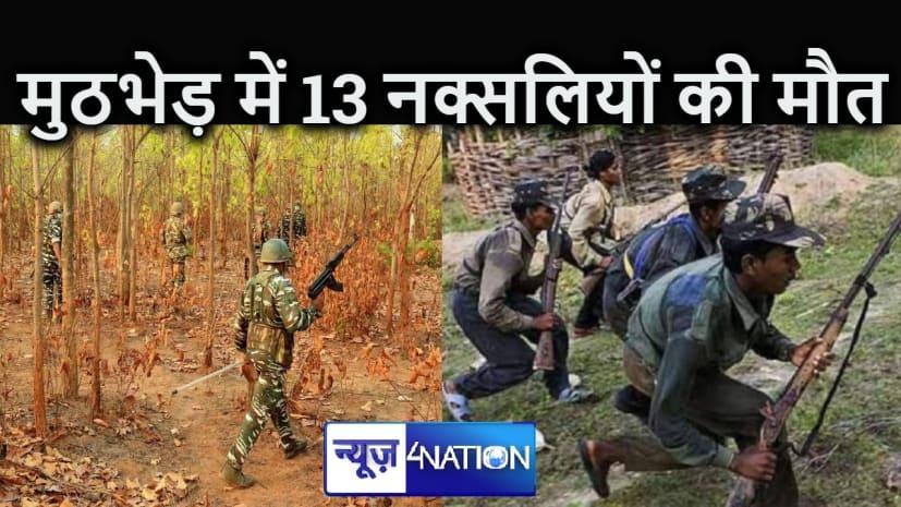 बड़ी कार्रवाई! पुलिस के साथ मुठभेड़ में 13 नक्सली हुए ढेर, डीआईजी ने की पुष्टि