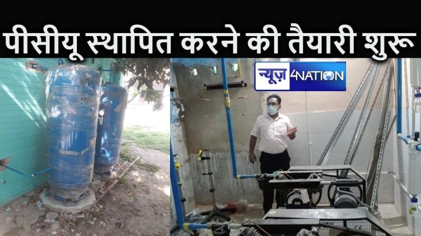 BIHAR NEWS : ऑक्सीजन की पीसीयू यूनिट स्थापित करने के पहुंचा सामान, इंस्टालेशन के बाद खत्म हो जाएगी किल्लत