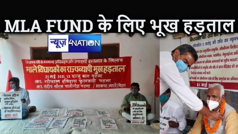 BIHAR NEWS : अपने फंड के लिए भूख हड़ताल पर बैठे माले के विधायक, नीतीश सरकार से की यह मांग