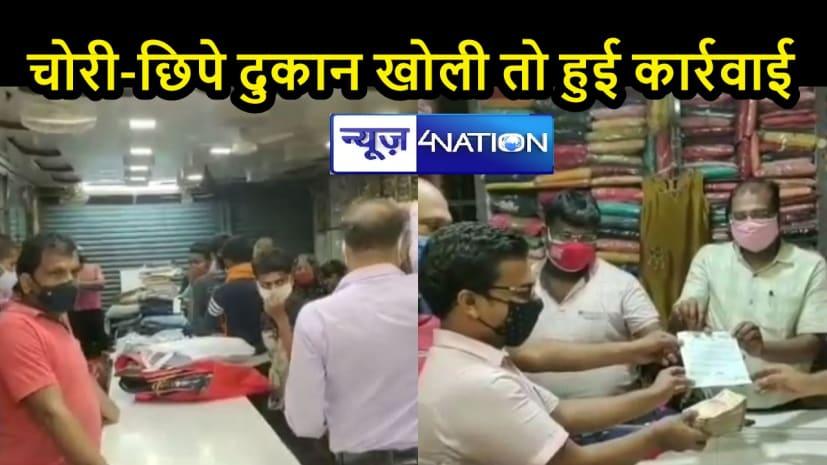 LOCKDOWN IN BIHAR: कपड़ा दुकान में पुलिस ने मारी रेड, 2.51 लाख वसूला जुर्माना, दुकानदारों में हड़कम्प