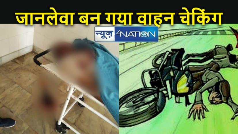 JHARKHAND NEWS: महंगी पड़ी बाइक की चेकिंग, बाइक के धक्के से पुलिस जवान की मौत, बाइक सवार भी मरा