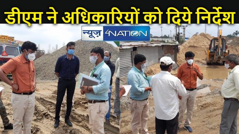 BIHAR NEWS: डीएम ने किया नये सर्जिकल भवन एवं सुपर स्पेशलिटी भवन का निरीक्षण, दिये कई निर्देश