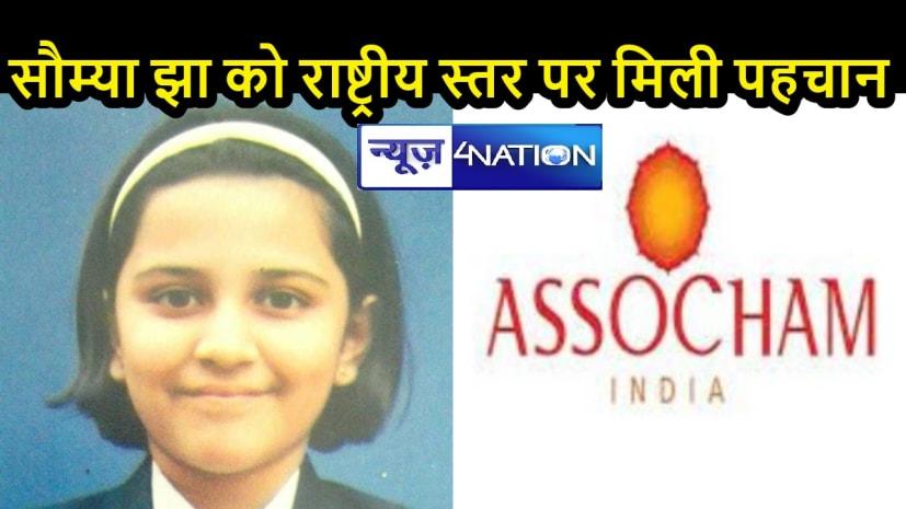 POSITIVE NEWS: मिथिला की बेटी सौम्या ने लहराया सफलता का परचम