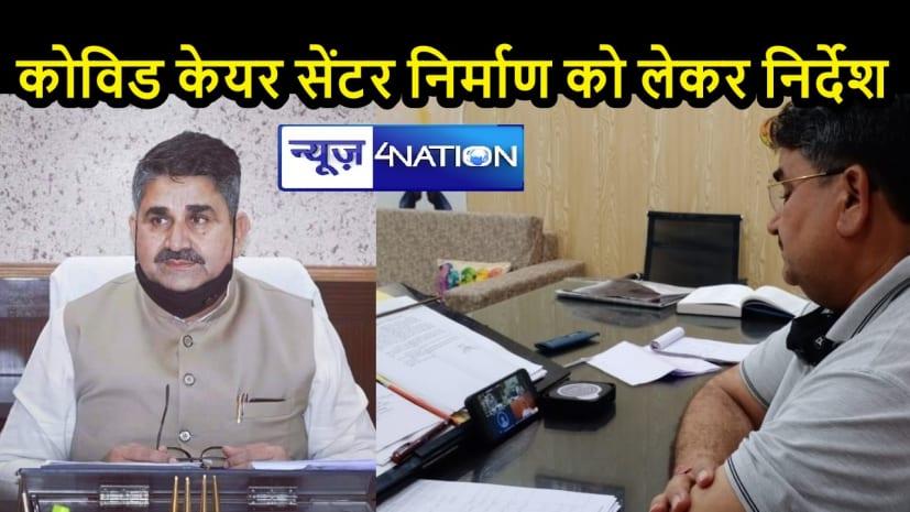 BIHAR NEWS: मुजफ्फरपुर जिले में प्रखंड के गांवों में भी बनेंगे कोविड केयर सेंटर- मंत्री रामसूरत राय