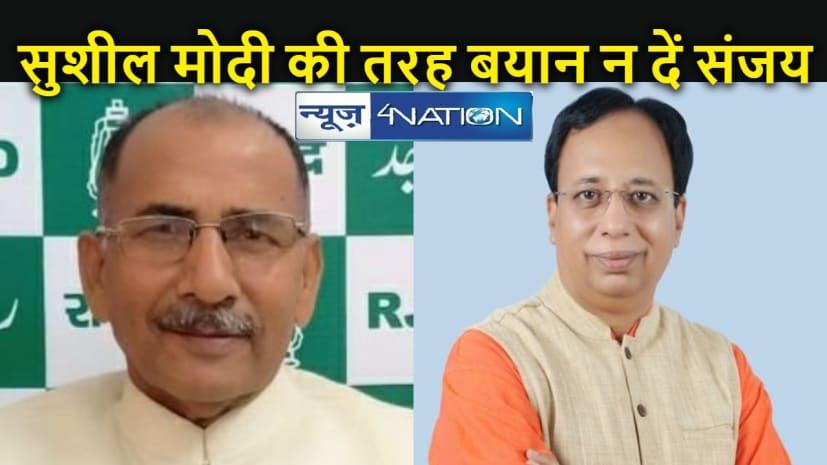 BIHAR NEWS: हवा-हवाई बयानबाजी से बचे बीजेपी के प्रदेश अध्यक्ष: चित्तरंजन गगन