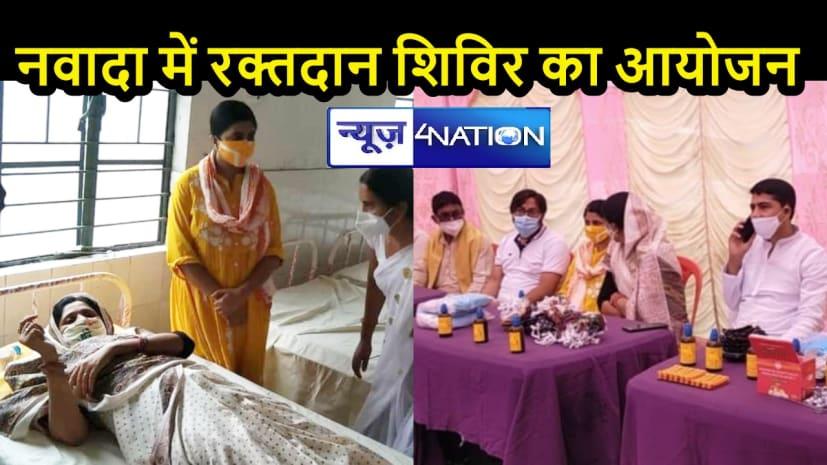 BIHAR NEWS: राजीव गांधी की पुण्यतिथि पर रक्तदान शिविर का आयोजन, कांग्रेस विधायक सहित कई लोग हुए शामिल