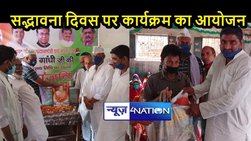 BIHAR NEWS: सद्भावना दिवस के रूप में मनायी गयी राजीव गांधी की पुण्यतिथि, जरूरतमंदो को वितरित की गई भोजन सामग्री