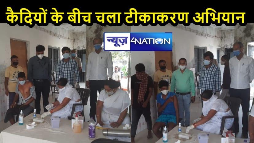 BIHAR NEWS: नवादा मंडल कारा में चला टीकाकरण अभियान, 500 कैदियों को लगाई गई कोरोना की वैक्सीन