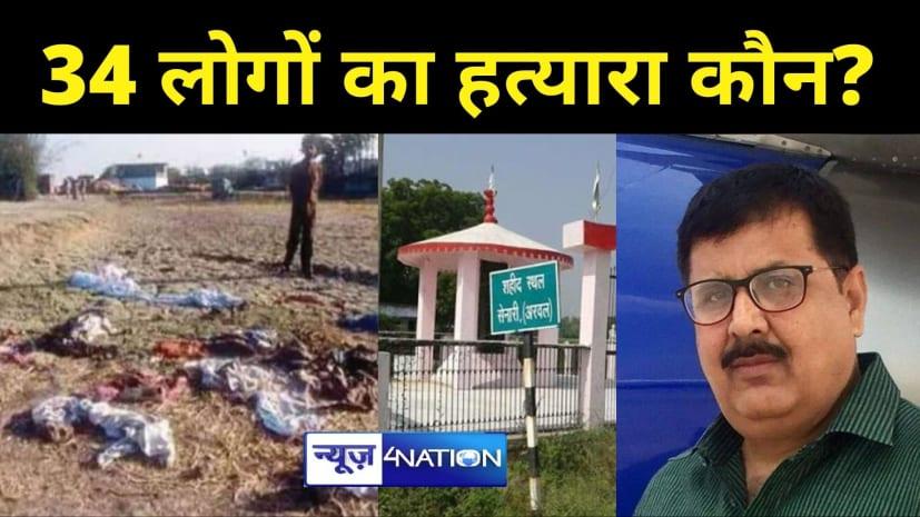 सेनारी नरसंहार के सभी आरोपी बरीः BJP नेता ने पूछा-34 बेगुनाहों का हत्यारा कौन? जवाब दे सरकार, HC के निर्णय के खिलाफ सुप्रीम कोर्ट जायें