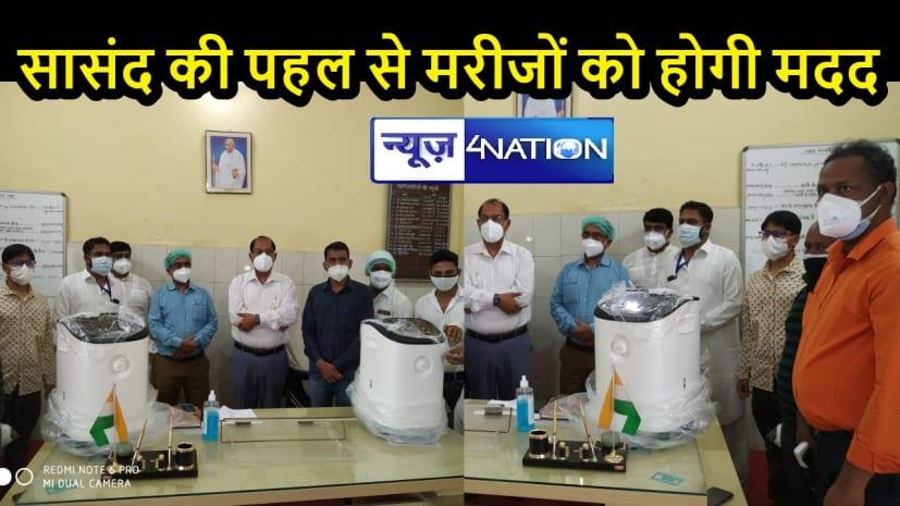 BIHAR NEWS: सदर अस्पताल को मिले ऑक्सीजन कंसेंट्रेटर और ऑक्सी-फ्लो मीटर, सांसद ने की पहल