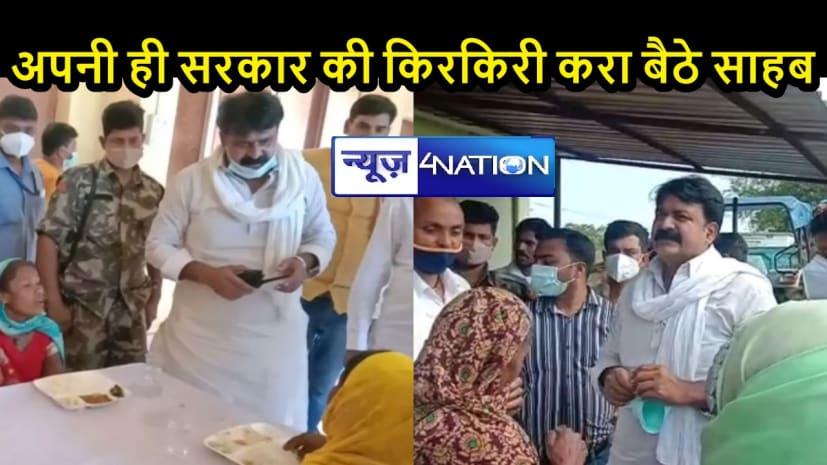 BIHAR NEWS: गए थे मंत्री सामुदायिक किचन का हाल जानने, लोगों ने दिखा दिया नल-जल योजना का हाल, मंत्री कहे- हाल तो है बदहाल