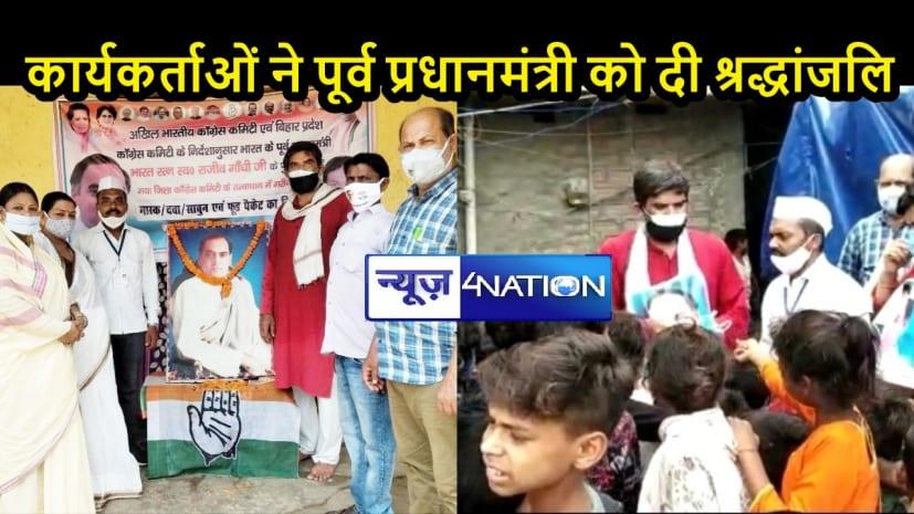 BIHAR NEWS: पुण्यतिथि पर याद किए गए भारत रत्न राजीव गांधी, जरूरतमंदों के बीच बांटे गए मास्क और सेनिटाइजर