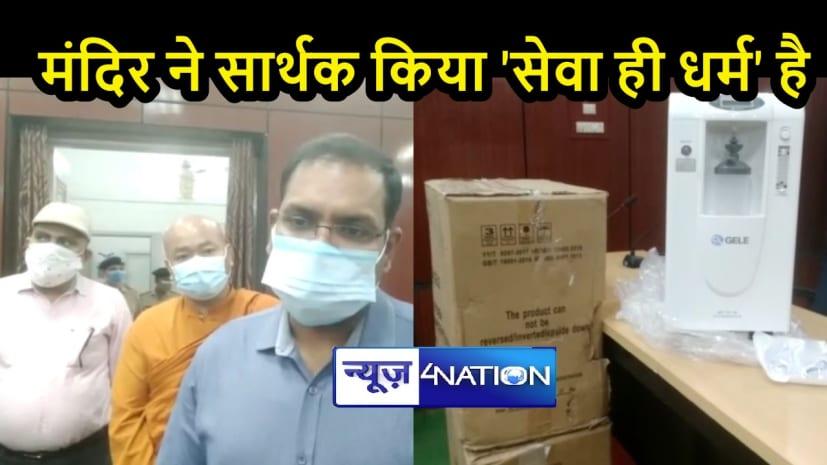 BIHAR NEWS: संकट में मदद को आगे आया महाबोधि मंदिर, डीएम को सौंपे 10 ऑक्सीजन कंसट्रेटर