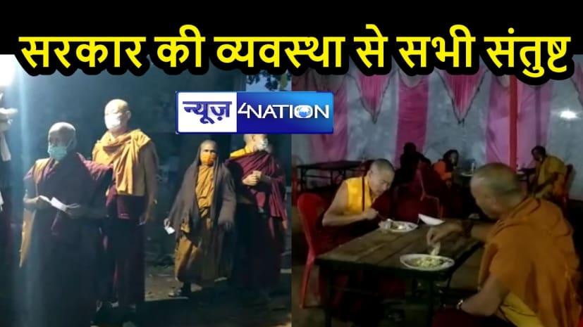 BIHAR NEWS: भोजन के लिए गांव-गांव भटक रहे बौद्ध भिक्षुओं का सहारा बनी सामुदायिक रसोई