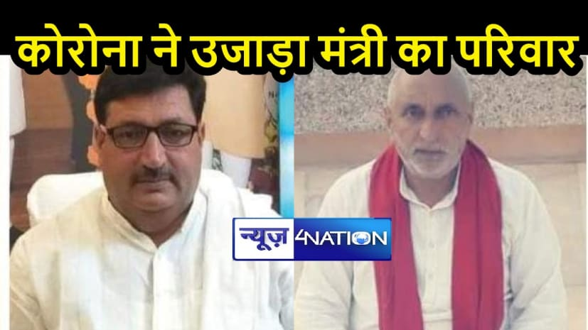 DELHI-NCR NEWS: 3 दिन में केंद्रीय मंत्री के दो भाई का कोरोना से निधन, एक ने हाल ही में जीता था पंचायत चुनाव