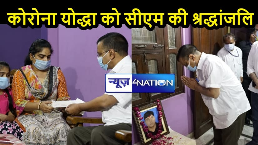 DELHI-NCR NEWS: सीएम अरविंद केजरीवाल ने कोरोना योद्धा के परिवार को सौंपी सहायता राशि, पत्नी को सरकारी स्कूल में मिलेगी नौकरी