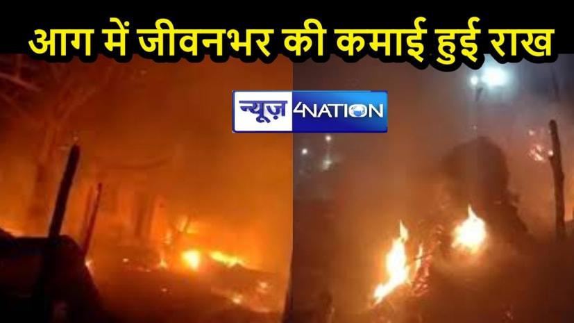 BIHAR NEWS: आग लगने से दो झोपड़ियां जलकर राख, हजारों की संपत्ति का नुकसान