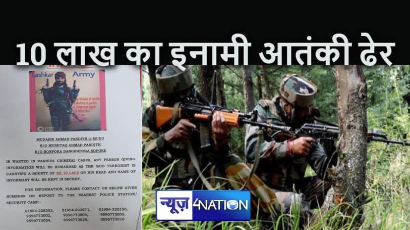 जम्मु कश्मीर पुलिस के लिए बड़ी कामयाबी : मुठभेड़ में मारा गया लश्कर का 10 लाख का इनामी आतंकी