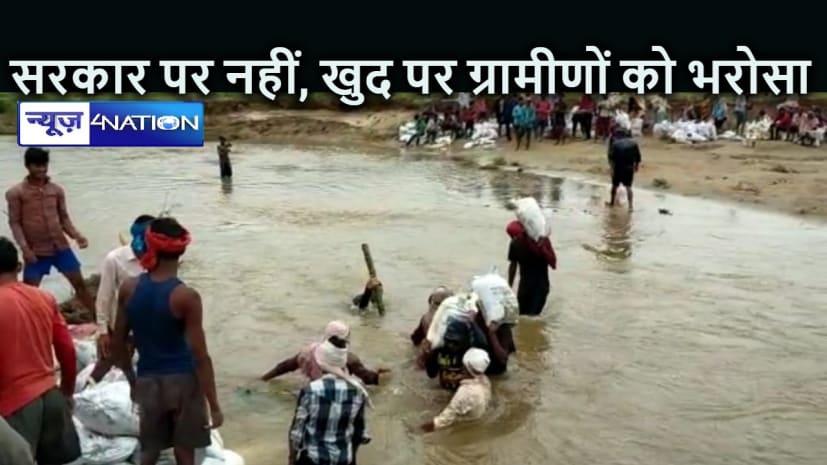 BIHAR NEWS: ग्रामीणों ने छोड़ी सरकार से उम्मीद, खेत, खलिहान बचाने के लिए श्रमदान से कर रहे हैं बांध का निर्माण