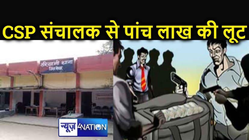 सीएसपी संचालक से बाइक सवार बदमाशों ने 5 लाख रुपये लूटे, जांच में जुटी पुलिस